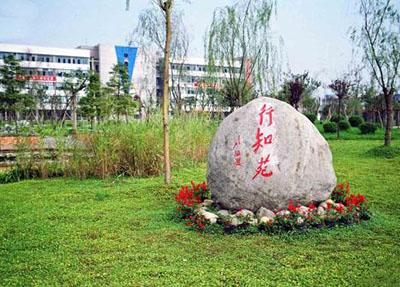 綿陽理工學校