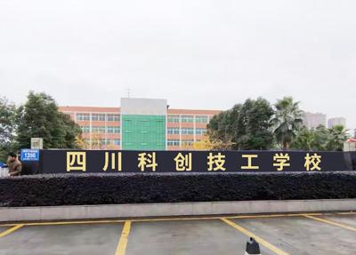 四川科創技工學校